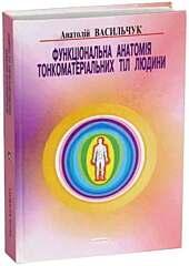Funkční anatomie jemnohmotných těl člověka
