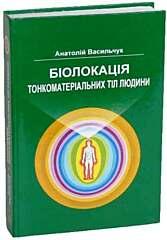 Biolokace jemnohmotných těl člověka